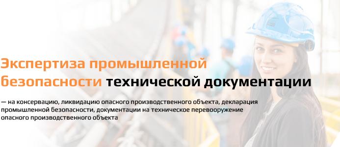 Экспертиза промышленной безопасности технической документации